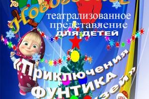 Представление для детей «Приключения Фунтика и его друзей»
