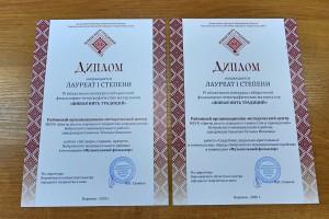 РОМЦ наградили дипломами