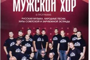 Мужской хор Воронежской филармонии