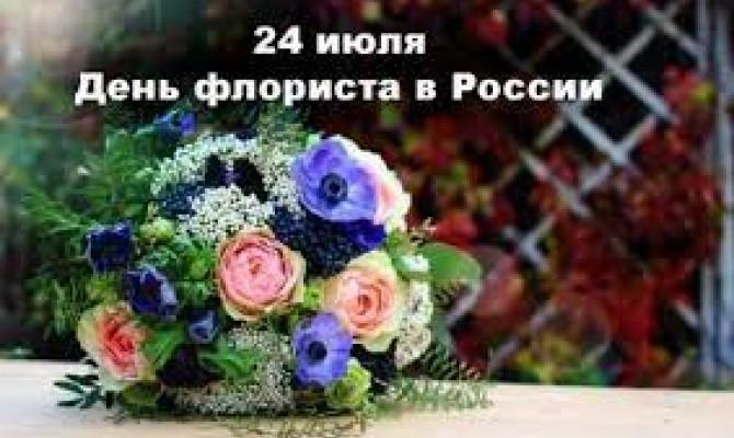 День флориста