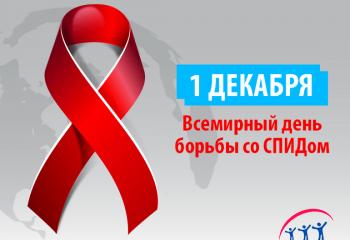 Всемирный день борьбы с СПИДОМ