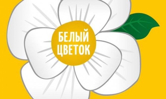 Дорогие друзья! Сегодня, 11 сентября в Бобровском районе стартовала ежегодная благотворительная акция «Белый цветок».