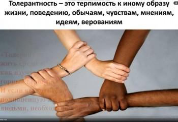 Международный день толерантности (терпимости)