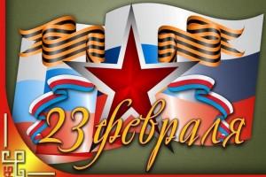 <<День защитника Отечества>>