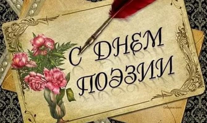 << С Днём поэзии>>