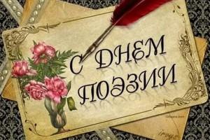 <<С Днём поэзии>>