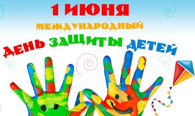 Юдановский ДК поздравляет всех детей !Международный день защиты детей – всемирный праздник