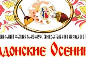 Подведены итоги I Всероссийского конкурса самодеятельного народного конкурса