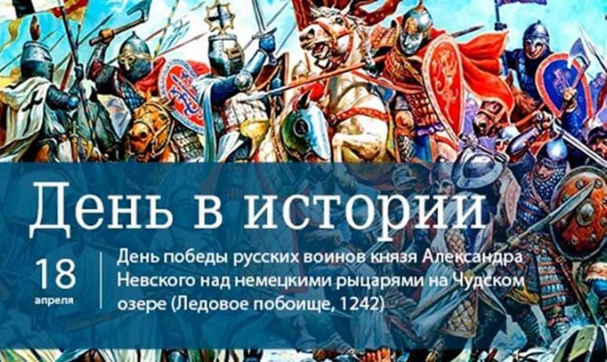« Ледовое побоище»-День воинской славы России.
