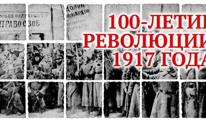 100-летие Великой Октябрьской социалистической революции.