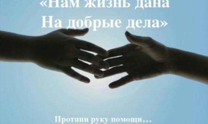 Протяни руку жизни