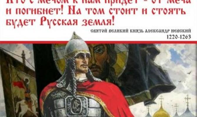 Святой витязь земли русской
