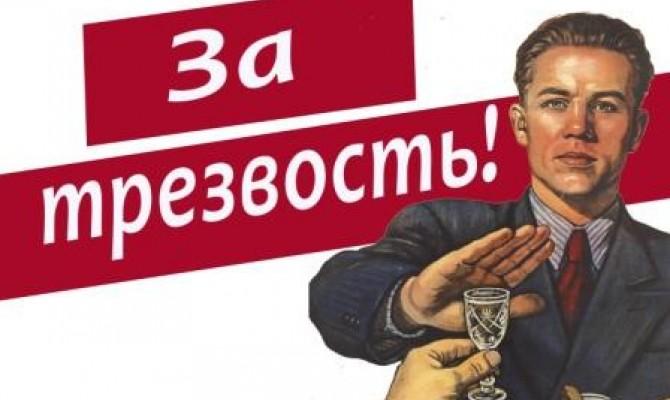Трезвая Россия - сильное государство