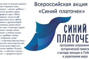 Дорогие друзья, примите участие во Всероссийской акции памяти «Синий платочек»!