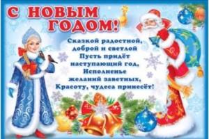 Новый год идет по свету