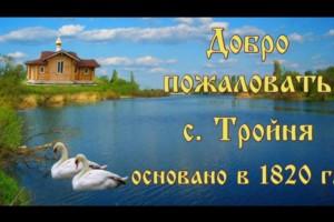 С.Тройня 200 лет.