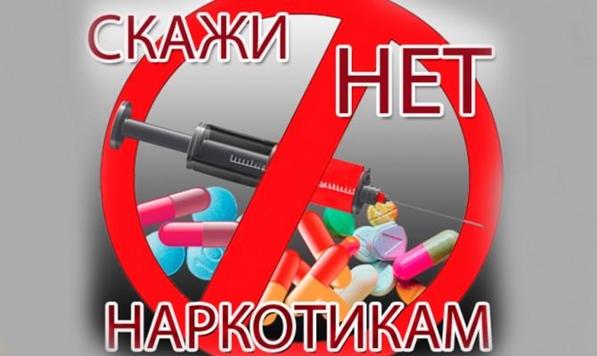 «Наркотики и здоровье»