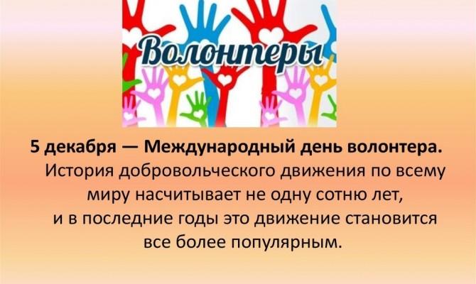 Видеоролик Песковатского СДК к Международному дню волонтеров