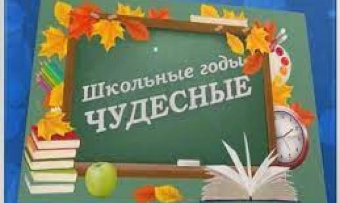 День школьных фотографий