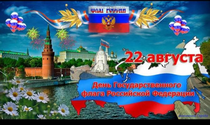 День государственного флага Российской Федерации .Юдановский ДК приглашает Вас вместе с нами праздничные шествия с флагами.