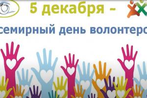 5 декабря - Всемирный день волонтеров