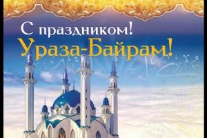 Поздравление с праздником Ураза-байрам 2021год