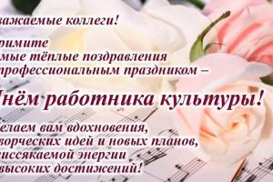 Видео архив. Поздравление в Днем работников культуры Песковатского СДК.