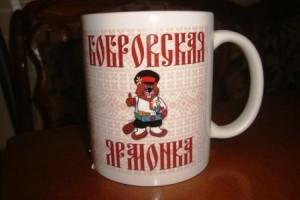 Бобровская Ярмонка 2019