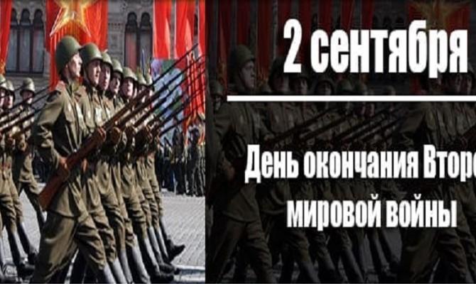 День окончания Второй Мировой войны празднуют во многих странах.