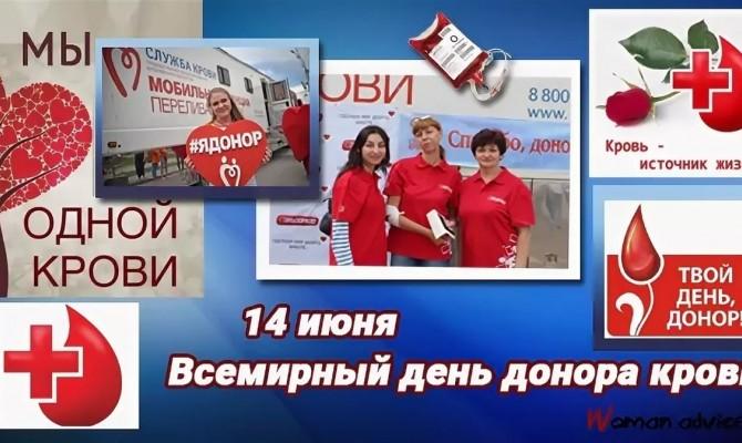 Всемирный день донора крови  «Спаси жизнь!»