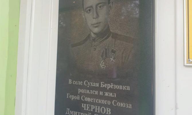 «В память о герое»