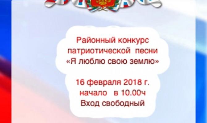Районный  конкурс  патриотической песни  «Я люблю свою землю»