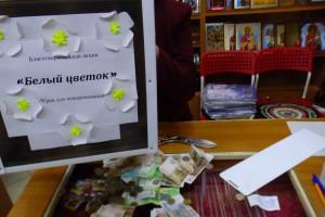 Благотворительная акция «Белый цветок».