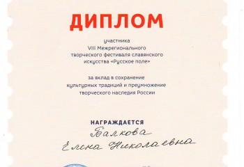 Фестиваль «Русское поле» в Коломенском