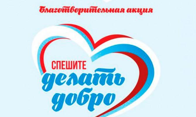 Песковатский СДК проводит благотворительную акцию