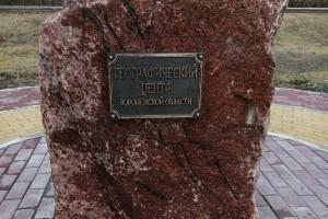 Географический центр Воронежской области