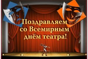 Видео архив к Всемирному Дню театра.
