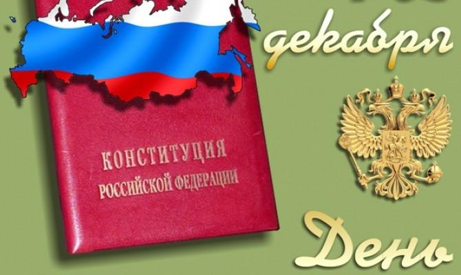 Литературно-музыкальная композиция «Мы – россияне»