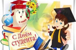 <<С Днём студента!>>