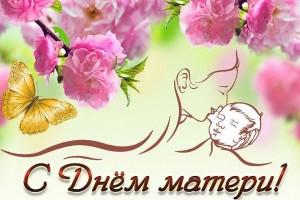 «Пусть всегда будет мама»