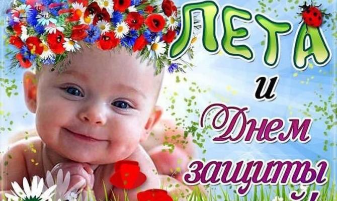 Первый день лета - Международный День защиты детей