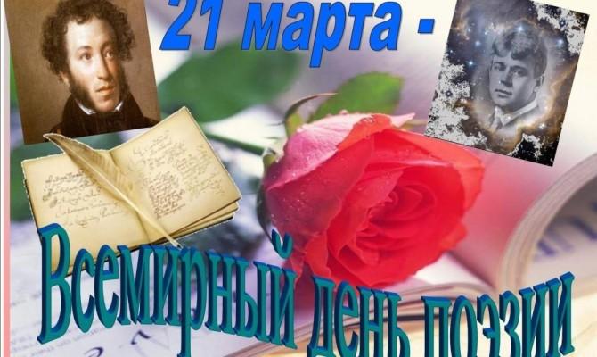 21 марта - Всемирный День поэзии. Встреча в Песковатском СДК.