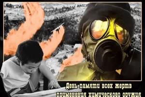 День памяти жертв применения химического оружия