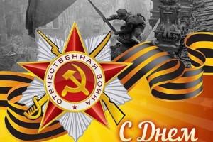 День Победы-Великий праздник