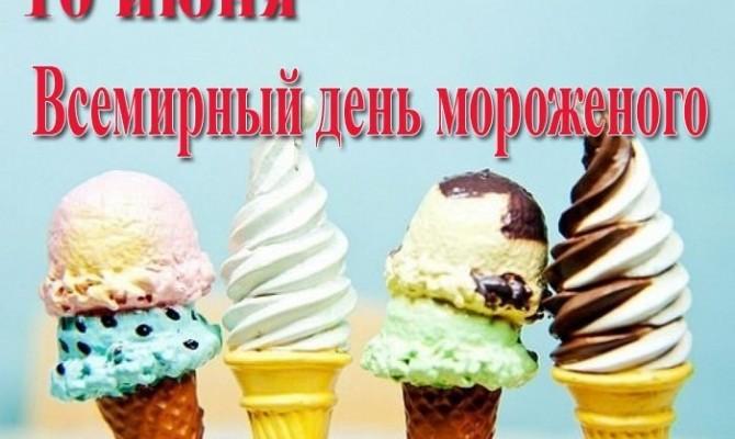 День вкусного мороженого