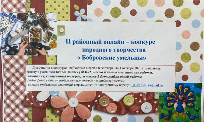 II районный онлайн – конкурс  народного творчества  « Бобровские умельцы»