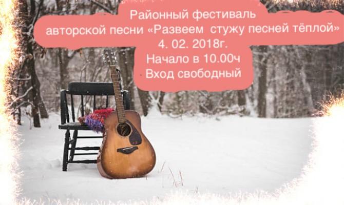 Районный фестиваль авторской песни