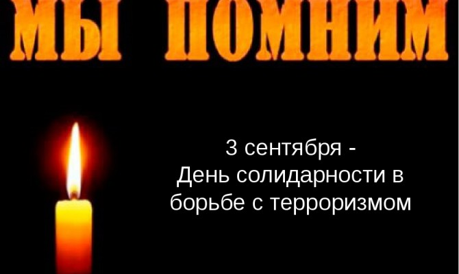 День солидарности в борьбе с терроризмом особая дата в календаре России.Юдановский дом культуры присоединяется ко Дню солидарности в борьбе с терроризмом