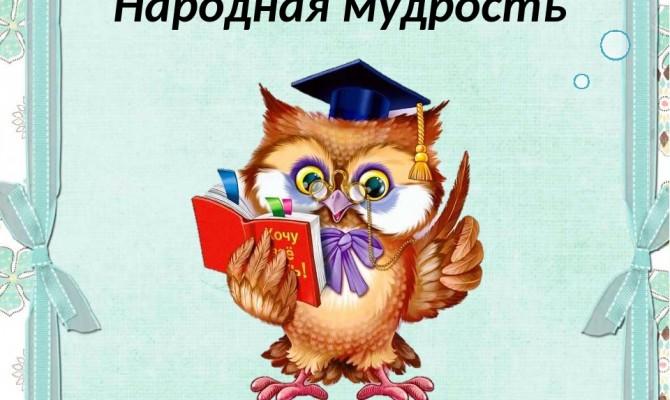Познавательная программа «Жить по мудрости народной»