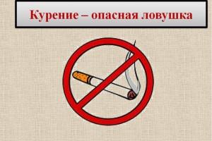 «Курение–опасная ловушка»